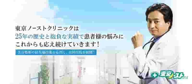 東京ノーストクリニックのスクリーンショット