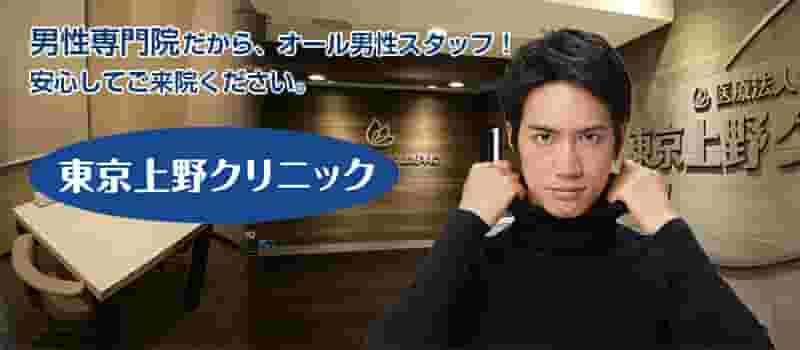 東京上野クリニックのスクリーンショット